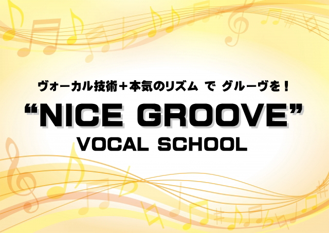 groove ボーカルレッスン